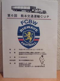 20111022正騎試合.JPG