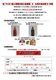 最新シャルムFC熊本応援販売品2.jpg