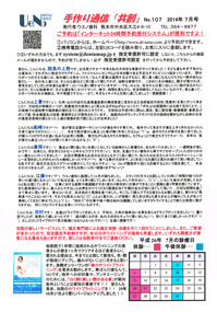 CCF20140702.jpg