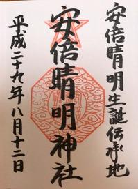 安倍晴明神社.JPG