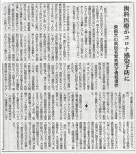コロナ感染防止情報.JPG